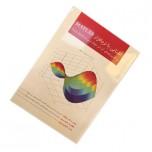 کتاب آشنایی با نرم افزار Matlab و کاربردهای آن در مهندسی و علوم پایه