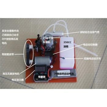 کیت ژنراتور تولید برق 35W 220V