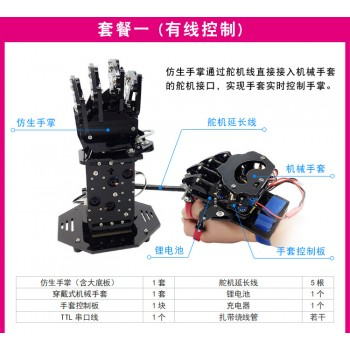 کیت ربات بیونیک دست راست پنج انگشتی با قابلیت کنترل بی سیم
