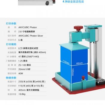 کیت پرینتر سه بعدی LCD SLA PHOTON محصول Anycubic