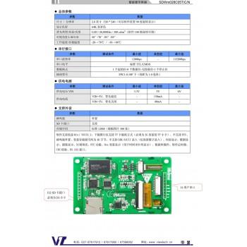 ماژول نمایشگر LCD TFT فول کالر تاچ 2.8 اینچی دارای ارتباط سریال