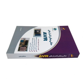 کتاب مبانی میکروکنترلر های AVR