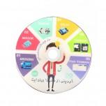 DVD آموزشی آردوینو از صفر تا بی نهایت