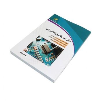 کتاب مبانی نوین الکترونیک کاربردی