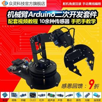 کیت ربات بازو دارای 6 درجه آزادی با قابلیت کنترل از طریق دسته جوی استیک