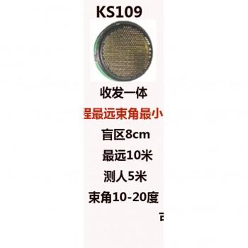 ماژول سنسور آلتراسونیک تعیین مسافت KS109 با قابلیت اندازه گیری فاصله تا 10 متر