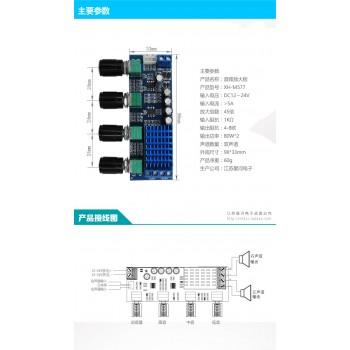 ماژول آمپلی فایر استریو 80 وات TPA3116D2 همراه با ولوم تغییر